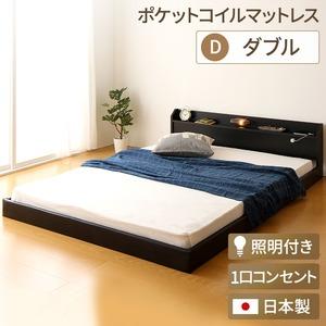 日本製 フロアベッド 照明付き 連結ベッド  ダブル (ポケットコイルマットレス付き) 『Tonarine』トナリネ ブラック    - 拡大画像