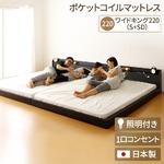 日本製 連結ベッド 照明付き フロアベッド  ワイドキングサイズ220cm(S+SD) (ポケットコイルマットレス付き) 『Tonarine』トナリネ ブラック