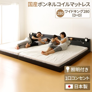 日本製 連結ベッド 照明付き フロアベッド  ワイドキングサイズ280cm(D+D) (SGマーク国産ボンネルコイルマットレス付き) 『Tonarine』トナリネ ブラック    - 拡大画像