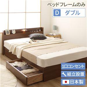 【組立設置費込】 日本製 照明付き キャスター付きチェストベッド ダブル (フレームのみ) ウォルナットブラウン 『Norucia』ノルシア 国産ベッドフレーム