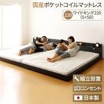 【組立設置費込】 宮付き コンセント付き 照明付き 日本製 フロアベッド 連結ベッド ワイドキングサイズ220cm(S+SD) (SGマーク国産ポケットコイルマットレス付き) 『Tonarine』 トナリネ ブラック