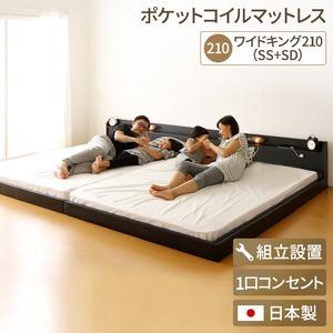 【組立設置費込】 宮付き コンセント付き 照明付き 日本製 フロアベッド 連結ベッド ワイドキングサイズ210cm(SS+SD) (ポケットコイルマットレス付き) 『Tonarine』 トナリネ ブラック  - 拡大画像