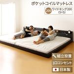 【組立設置費込】 宮付き コンセント付き 照明付き 日本製 フロアベッド 連結ベッド ワイドキングサイズ200cm(S+S) (ポケットコイルマットレス付き) 『Tonarine』 トナリネ ブラック