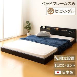 【組立設置費込】日本製 連結ベッド セミシングル 『トナリネ』 ブラック