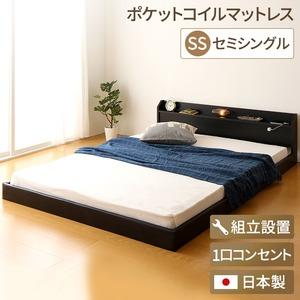 【組立設置費込】 宮付き コンセント付き 照明付き 日本製 フロアベッド 連結ベッド セミシングル (ポケットコイルマットレス付き) 『Tonarine』 トナリネ ブラック  - 拡大画像