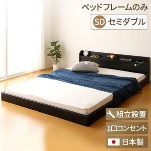 【組立設置費込】 宮付き コンセント付き 照明付き 日本製 フロアベッド 連結ベッド セミダブル (ベッドフレームのみ) 『Tonarine』 トナリネ ブラック  - 拡大画像