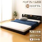 【組立設置費込】 宮付き コンセント付き 照明付き 日本製 フロアベッド 連結ベッド セミダブル (ベッドフレームのみ) 『Tonarine』 トナリネ ブラック