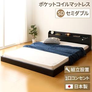 【組立設置費込】 宮付き コンセント付き 照明付き 日本製 フロアベッド 連結ベッド セミダブル (ポケットコイルマットレス付き) 『Tonarine』 トナリネ ブラック  - 拡大画像