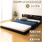 【組立設置費込】 宮付き コンセント付き 照明付き 日本製 フロアベッド 連結ベッド シングル (SGマーク国産ポケットコイルマットレス付き) 『Tonarine』 トナリネ ブラック