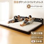 【組立設置費込】 宮付き コンセント付き 照明付き 日本製 フロアベッド 連結ベッド キングサイズ(SS+SS) (SGマーク国産ポケットコイルマットレス付き) 『Tonarine』 トナリネ ブラック