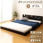 【組立設置費込】 宮付き コンセント付き 照明付き 日本製 フロアベッド 連結ベッド ダブル (ポケットコイルマットレス付き) 『Tonarine』 トナリネ ブラック