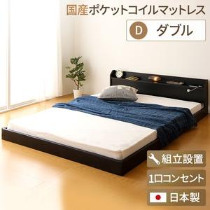 【組立設置費込】 宮付き コンセント付き 照明付き 日本製 フロアベッド 連結ベッド ダブル (SGマーク国産ポケットコイルマットレス付き) 『Tonarine』 トナリネ ブラック  - 拡大画像