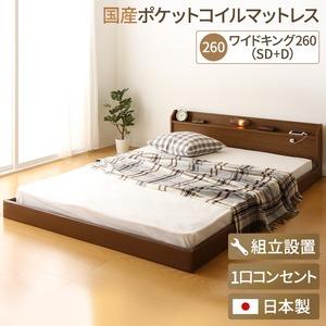 【組立設置費込】 宮付き コンセント付き 照明付き 日本製 フロアベッド 連結ベッド ワイドキングサイズ260cm(SD+D) (SGマーク国産ポケットコイルマットレス付き) 『Tonarine』 トナリネ ブラウン  - 拡大画像
