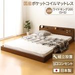 【組立設置費込】 宮付き コンセント付き 照明付き 日本製 フロアベッド 連結ベッド ワイドキングサイズ200cm(S+S) (SGマーク国産ポケットコイルマットレス付き) 『Tonarine』 トナリネ ブラウン