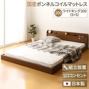 【組立設置費込】 宮付き コンセント付き 照明付き 日本製 フロアベッド 連結ベッド ワイドキングサイズ200cm(S+S) (SGマーク国産ボンネルコイルマットレス付き) 『Tonarine』 トナリネ ブラウン  - 拡大画像