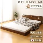 【組立設置費込】 宮付き コンセント付き 照明付き 日本製 フロアベッド 連結ベッド セミダブル (ポケットコイルマットレス付き) 『Tonarine』 トナリネ ブラウン