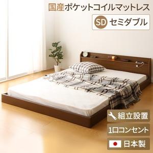 【組立設置費込】 宮付き コンセント付き 照明付き 日本製 フロアベッド 連結ベッド セミダブル (SGマーク国産ポケットコイルマットレス付き) 『Tonarine』 トナリネ ブラウン  - 拡大画像