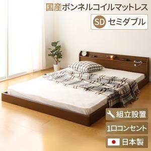 【組立設置費込】 宮付き コンセント付き 照明付き 日本製 フロアベッド 連結ベッド セミダブル (SGマーク国産ボンネルコイルマットレス付き) 『Tonarine』 トナリネ ブラウン  - 拡大画像