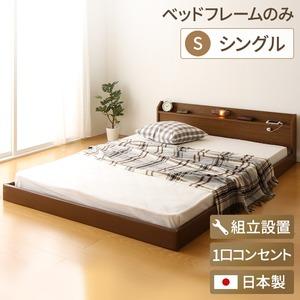 【組立設置費込】 宮付き コンセント付き 照明付き 日本製 フロアベッド 連結ベッド シングル (ベッドフレームのみ) 『Tonarine』 トナリネ ブラウン  - 拡大画像