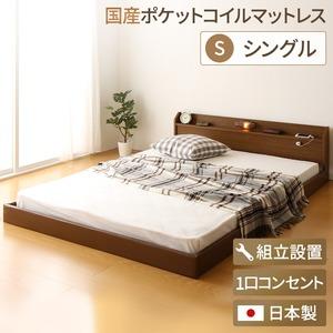 【組立設置費込】 宮付き コンセント付き 照明付き 日本製 フロアベッド 連結ベッド シングル (SGマーク国産ポケットコイルマットレス付き) 『Tonarine』 トナリネ ブラウン  - 拡大画像