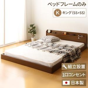 【組立設置費込】 宮付き コンセント付き 照明付き 日本製 フロアベッド 連結ベッド キングサイズ(SS+SS) (ベッドフレームのみ) 『Tonarine』 トナリネ ブラウン  - 拡大画像