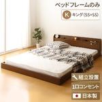【組立設置費込】 宮付き コンセント付き 照明付き 日本製 フロアベッド 連結ベッド キングサイズ(SS+SS) (ベッドフレームのみ) 『Tonarine』 トナリネ ブラウン