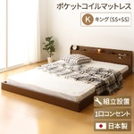 【組立設置費込】 宮付き コンセント付き 照明付き 日本製 フロアベッド 連結ベッド キングサイズ(SS+SS) (ポケットコイルマットレス付き) 『Tonarine』 トナリネ ブラウン