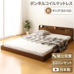 【組立設置費込】 宮付き コンセント付き 照明付き 日本製 フロアベッド 連結ベッド キングサイズ(SS+SS)(ボンネルコイルマットレス付き) 『Tonarine』 トナリネ ブラウン