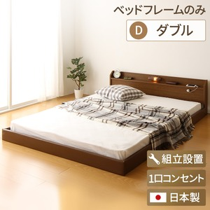 【組立設置費込】 宮付き コンセント付き 照明付き 日本製 フロアベッド 連結ベッド ダブル (ベッドフレームのみ) 『Tonarine』 トナリネ ブラウン  - 拡大画像