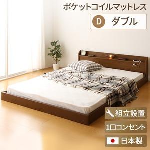 【組立設置費込】 宮付き コンセント付き 照明付き 日本製 フロアベッド 連結ベッド ダブル (ポケットコイルマットレス付き) 『Tonarine』 トナリネ ブラウン  - 拡大画像