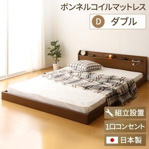 【組立設置費込】 宮付き コンセント付き 照明付き 日本製 フロアベッド 連結ベッド ダブル(ボンネルコイルマットレス付き) 『Tonarine』 トナリネ ブラウン  - 拡大画像