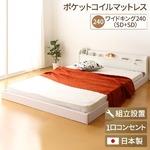 【組立設置費込】 宮付き コンセント付き 照明付き 日本製 フロアベッド 連結ベッド ワイドキングサイズ240cm(SD+SD) (ポケットコイルマットレス付き) 『Tonarine』 トナリネ ホワイト 白