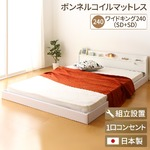 【組立設置費込】 宮付き コンセント付き 照明付き 日本製 フロアベッド 連結ベッド ワイドキングサイズ240cm(SD+SD)(ボンネルコイルマットレス付き) 『Tonarine』 トナリネ ホワイト 白