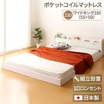 【組立設置費込】 宮付き コンセント付き 照明付き 日本製 フロアベッド 連結ベッド ワイドキングサイズ210cm(SS+SD) (ポケットコイルマットレス付き) 『Tonarine』 トナリネ ホワイト 白