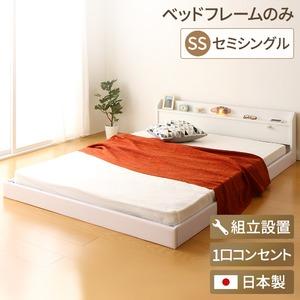 【組立設置費込】 宮付き コンセント付き 照明付き 日本製 フロアベッド 連結ベッド セミシングル (ベッドフレームのみ) 『Tonarine』 トナリネ ホワイト 白  - 拡大画像