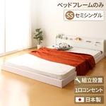 【組立設置費込】 宮付き コンセント付き 照明付き 日本製 フロアベッド 連結ベッド セミシングル (ベッドフレームのみ) 『Tonarine』 トナリネ ホワイト 白