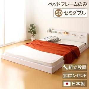 【組立設置費込】 宮付き コンセント付き 照明付き 日本製 フロアベッド 連結ベッド セミダブル (ベッドフレームのみ) 『Tonarine』 トナリネ ホワイト 白  - 拡大画像