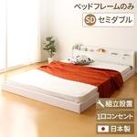 【組立設置費込】 宮付き コンセント付き 照明付き 日本製 フロアベッド 連結ベッド セミダブル (ベッドフレームのみ) 『Tonarine』 トナリネ ホワイト 白