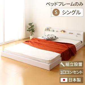 【組立設置費込】 宮付き コンセント付き 照明付き 日本製 フロアベッド 連結ベッド シングル (ベッドフレームのみ) 『Tonarine』 トナリネ ホワイト 白  - 拡大画像