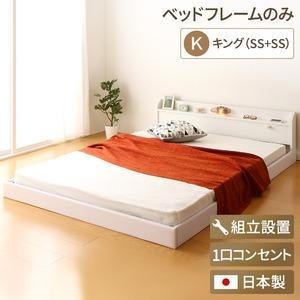 【組立設置費込】 宮付き コンセント付き 照明付き 日本製 フロアベッド 連結ベッド キングサイズ(SS+SS) (ベッドフレームのみ) 『Tonarine』 トナリネ ホワイト 白  - 拡大画像