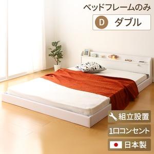 【組立設置費込】 宮付き コンセント付き 照明付き 日本製 フロアベッド 連結ベッド ダブル (ベッドフレームのみ) 『Tonarine』 トナリネ ホワイト 白  - 拡大画像