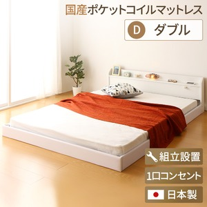 【組立設置費込】 宮付き コンセント付き 照明付き 日本製 フロアベッド 連結ベッド ダブル (SGマーク国産ポケットコイルマットレス付き) 『Tonarine』 トナリネ ホワイト 白  - 拡大画像