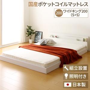 【組立設置費込】 日本製 連結ベッド 照明付き フロアベッド  ワイドキングサイズ200cm(S+S) (SGマーク国産ポケットコイルマットレス付き) 『NOIE』ノイエ ホワイト 白