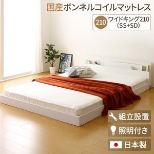 【組立設置費込】 日本製 連結ベッド 照明付き フロアベッド  ワイドキングサイズ210cm(SS+SD) (SGマーク国産ボンネルコイルマットレス付き) 『NOIE』ノイエ ホワイト 白