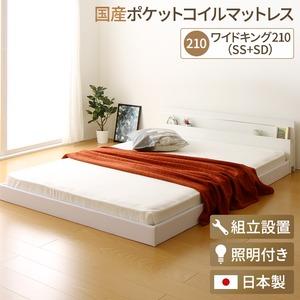 【組立設置費込】 日本製 連結ベッド 照明付き フロアベッド  ワイドキングサイズ210cm(SS+SD) (SGマーク国産ポケットコイルマットレス付き) 『NOIE』ノイエ ホワイト 白