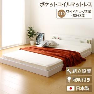 【組立設置費込】 日本製 連結ベッド 照明付き フロアベッド  ワイドキングサイズ210cm(SS+SD) (ポケットコイルマットレス付き) 『NOIE』ノイエ ホワイト 白