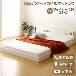 【組立設置費込】 日本製 連結ベッド 照明付き フロアベッド  ワイドキングサイズ230cm(SS+D) (SGマーク国産ポケットコイルマットレス付き) 『NOIE』ノイエ ホワイト 白