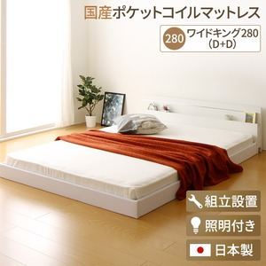 【組立設置費込】 日本製 連結ベッド 照明付き フロアベッド  ワイドキングサイズ280cm(D+D) (SGマーク国産ポケットコイルマットレス付き) 『NOIE』ノイエ ホワイト 白