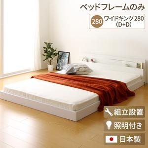 【組立設置費込】 日本製 連結ベッド 照明付き フロアベッド  ワイドキングサイズ280cm(D+D) (ベッドフレームのみ)『NOIE』ノイエ ホワイト 白