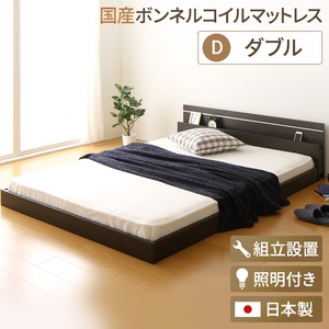 【組立設置費込】 日本製 照明付き 連結ベッド ダブル 『NOIE』 ノイエ ダークブラウン
